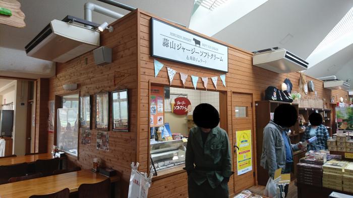 道の駅・風の家3