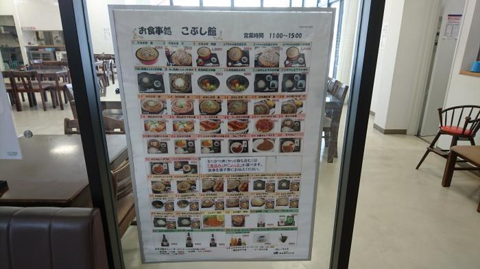 道の駅・奥会津かねやま4