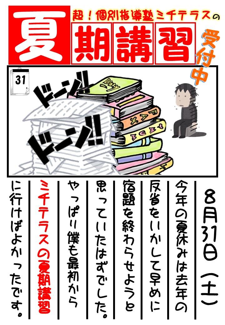 2019夏期講習チラシ(表)
