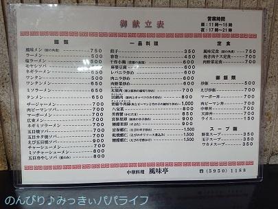 fuumitei03.jpg