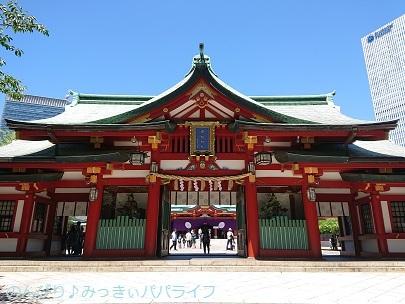 goshuinchiyoda20190601.jpg