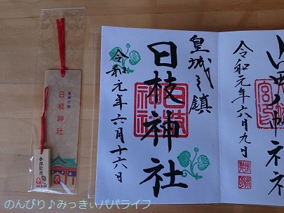 goshuinchiyoda20190604.jpg