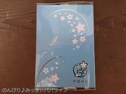 goshuinchiyoda20190611.jpg