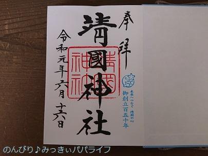goshuinchiyoda20190612.jpg