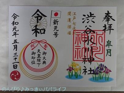 goshuinshibuya04.jpg