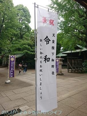 goshuinshibuya05.jpg
