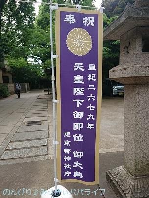 goshuinshibuya06.jpg