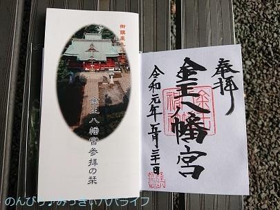 goshuinshibuya12.jpg