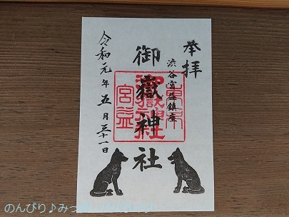 goshuinshibuya17.jpg