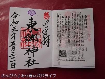 goshuinshibuya29.jpg