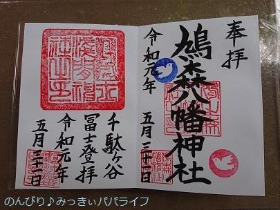 goshuinshibuya34.jpg