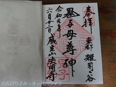goshuinzoshigaya13.jpg