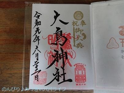 goshuinzoshigaya14.jpg