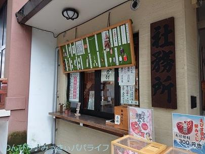 goshuinzoshigaya17.jpg