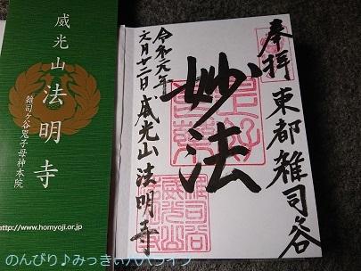 goshuinzoshigaya20.jpg