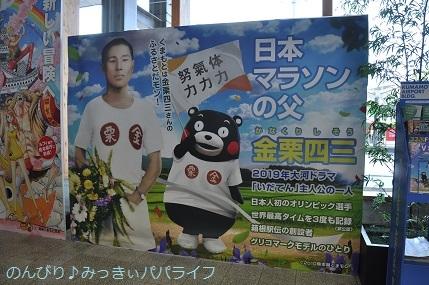 kumamoto2019012.jpg
