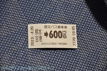 kumamoto2019015.jpg
