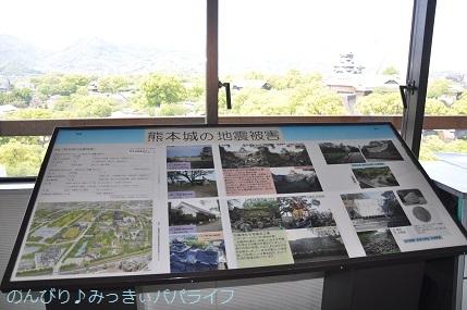 kumamoto2019067.jpg