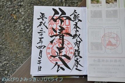 kumamoto2019103.jpg