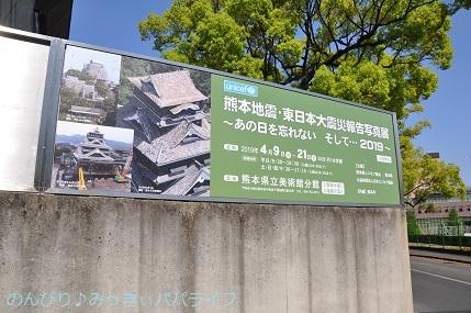 kumamoto2019108.jpg