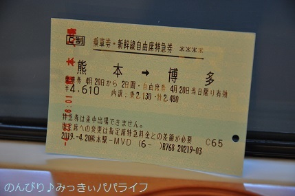 kumamoto2019118.jpg
