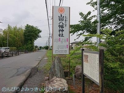 yamadahachiman02.jpg