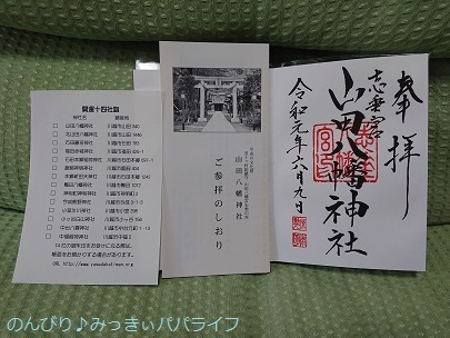 yamadahachiman06.jpg