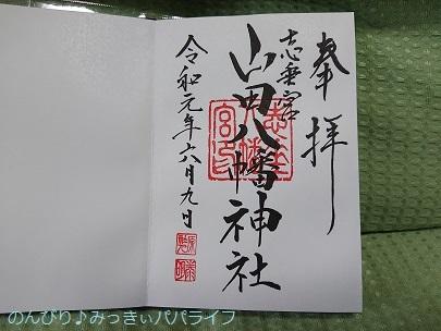 yamadahachiman07.jpg