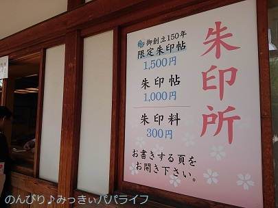 yasukuni2019050404.jpg