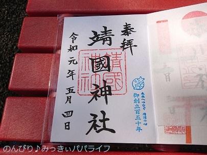 yasukuni2019050405.jpg