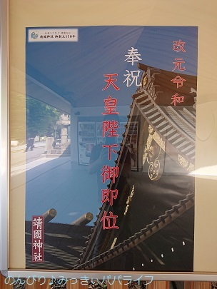 yasukuni2019050409.jpg