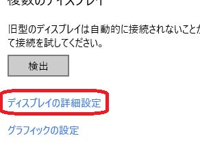 ディスプレイ詳細設定②