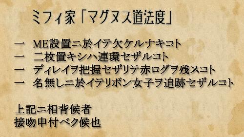 ミフィ家ME道_古い紙風