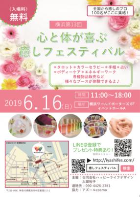 2019.6.16横浜イベント
