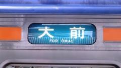 吾妻線系統幕