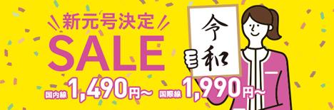 ピーチは、新元号決定!!「令和」SALEを開催、国内線1,490円~、国際線1,990円~!