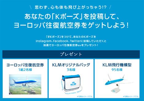 KLMオランダ航空は、新しい時代「令和」記念して、往復航空券などがプレゼントされるキャンペーンを開催!