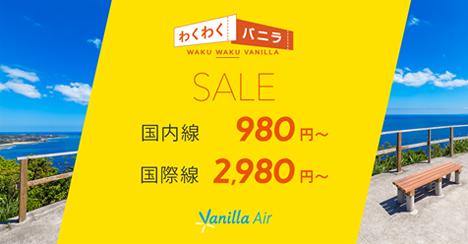バニラエアは、国内980円~、国際2,980円~の「わくわくバニラセール」を開催!