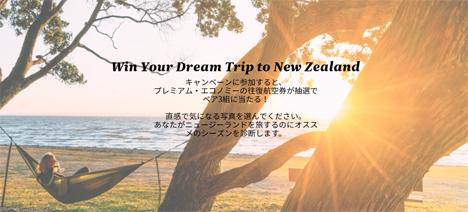 ニュージーランド航空は、キャンペーンへの参加で、往復航空券がプレゼントされるキャンペーンを開催!
