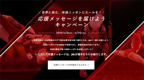 JALは、体操ニッポン応援で、JAL国際線往復航空券などが当たるキャンペーンを開催!