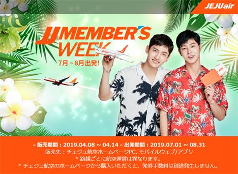 チェジュ航空は、7・8月の日韓線が片道2,000円~の「JJ MEMBER'S WEEK」を開催!