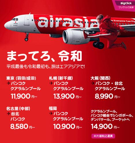 エアアジア・ジャパンは、令和元年の旅が片道8,580円~の「まってろ、令和」セールを開催!