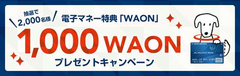 JALは、1,000ボーナスWAONがプレゼントされるキャンペーンを開催!