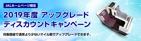 JALは、少ないマイルでビジネスクラスにアップグレードできる、アップグレード ディスカウントキャンペーンを開催!