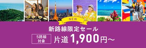 ピーチは、片道1,900円~の「新路線限定セール」を開催!