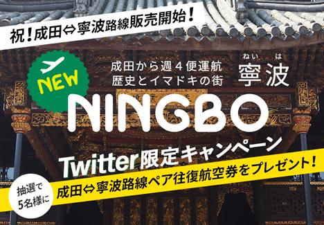 春秋航空日本(SPRING)は、ペア往復航空券がプレゼントされるTwitterキャンペーンを開催!