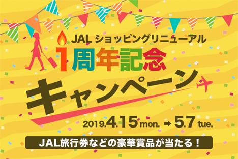 JALは、JAL旅行券など豪華商品が当たる「JALショッピング リニューアル1周年記念キャンペーン」を開催!