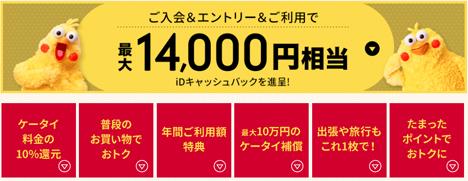 NTTドコモ「dカード GOLD」でも、入会で最大14,000円相当のIDがキャッシュバック