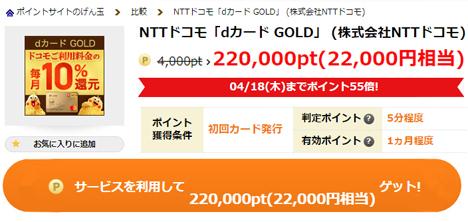NTTドコモ「dカード GOLD」が凄い事になっています、カード入会だけで33,000円相当以上に!