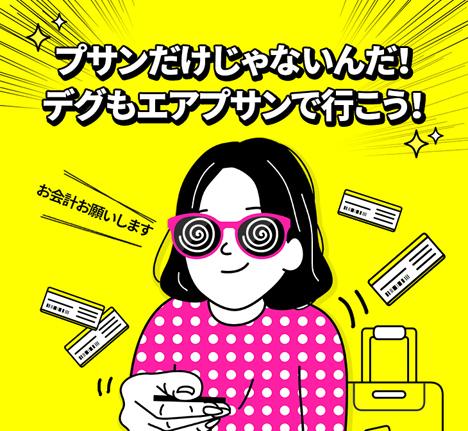 エアプサンは、日本4空港~大邱線が、片道1,000円~のセールを開催!